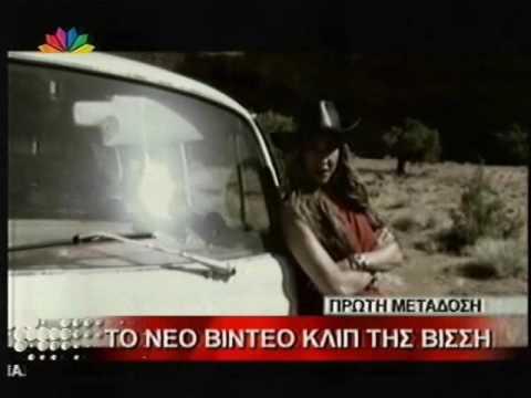 Άννα Βίσση - Αλήτισσα Ψυχή, Πλάνα από το video clip, Κεντρικό Δελτίο Σταρ (2009)