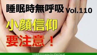 【睡眠】睡眠時無呼吸 Part 110 小顔信仰、要注意!【無呼吸】 大阪の睡...