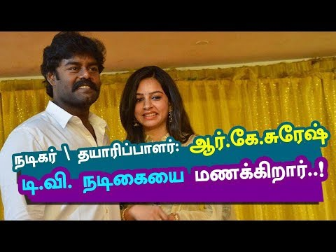 Actor \ Producer: R K Suresh to marry this famous serial artist