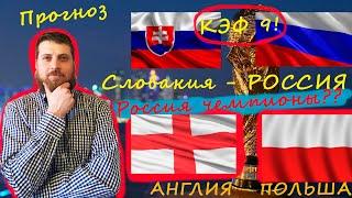 Прогнозы на футбол Словакия Россия Англия Польша ЧМ 2022 30 31 03