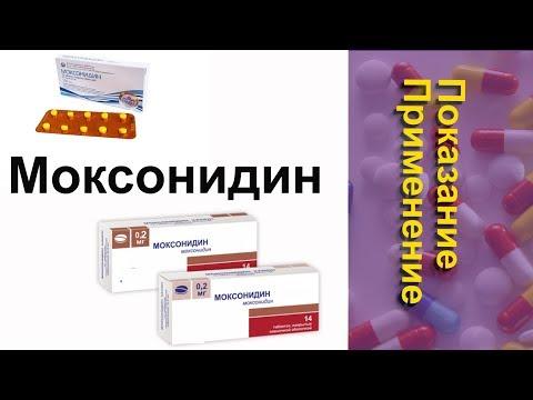 Моксонидин Показание Применение таблетки