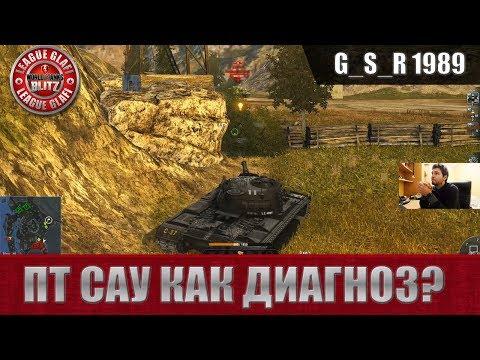 WoT Blitz - Вам диагностировали ПТ? - World of Tanks Blitz (WoTB)