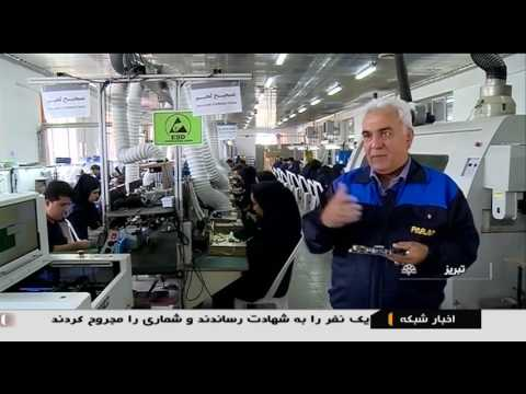 Iran made LED TV Electronic Board manufacturer, Tabriz سازنده برد الكترونيك تلويزيون ال اي دي تبريز