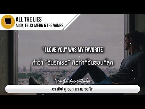 แปลเพลง All The Lies - Alok Felix Jaehn & The Vamps