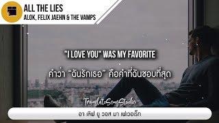 Baixar แปลเพลง All The Lies - Alok, Felix Jaehn & The Vamps