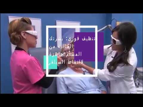 Pore Treatment at Bionix Clinic Dubai