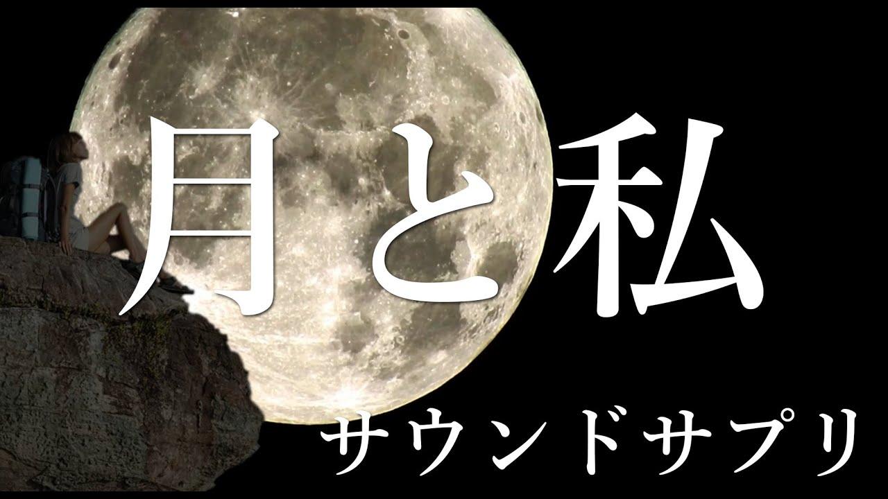 月と私|サウンドサプリ  Sound supplement ASMR 環境音