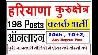 Haryana Kurukshetra University Clerk Recruitment 2019 Apply Online For 198 Clerk Posts