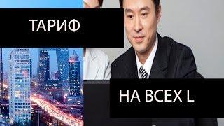 Все про ТАРИФ НА ВСЕХ L