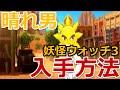妖怪ウォッチ3 晴れ男の入手方法・出現場所