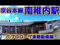 宗谷本線W79南稚内駅①プロローグ車載動画編