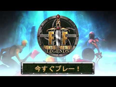 Fighting Fantasy Legendsのおすすめ画像1