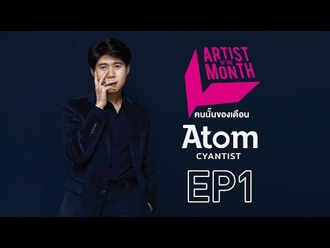 GMM ARTIST OF THE MONTH - คนนั้นของเดือน : อะตอม ชนกันต์【EP1: HISTORY OF ATOM】
