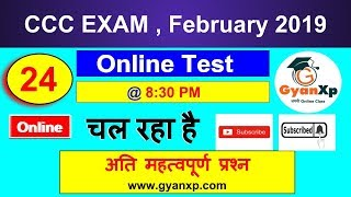 Online CCC Practice Test 24 | February 2019 || CCC Course in Hindi