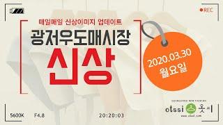 20200330 광저우 싸허/스산항 도매시장 구매대행 …