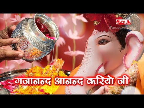 Ganpati Dj Song 2017 || गजानांद आनंद करियो जी || Alfa Music Rajasthani