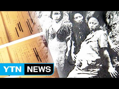 New evidence of Japan's WW2 'comfort women' draft unveiled / YTN