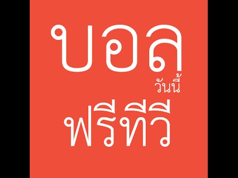 โปรแกรมไทยพรีเมียร์ลีกสัปดาห์นี้ (25-26 ก.ค.58)