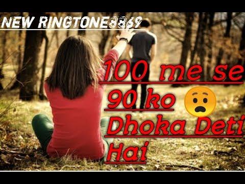 Ladki Bina Pyar Ko Serious Leti Hai Song WhatsApp Status And Ringtone 100 Me Se 90 Ko Dhoka Deti Hai