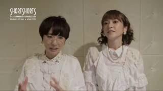ショートショート フィルムフェスティバル & アジアへCharisma.comさん...