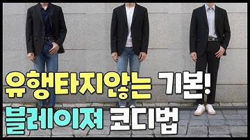 쉽게 배우는 블레이져 코디모음 1탄! (feat. 무신사스탠다드)