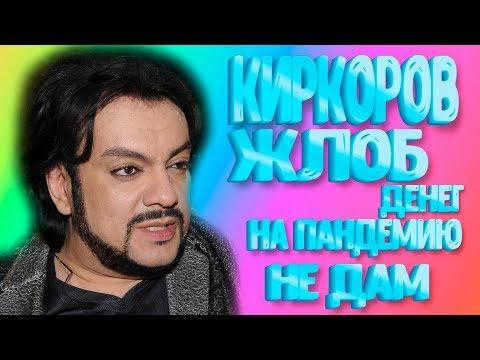 Киркоров Филипп Жлоб Денег На пандемию не дам