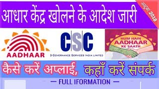 Aadhaar Center Re-open GOOD NEWS 🔥 csc vle and other aadhar oprators. [हिंदी मै ]