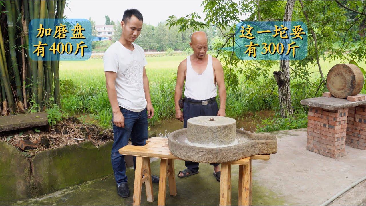 把400多斤的石磨搬回老家,让四伯也吃上考验传统手艺的美食