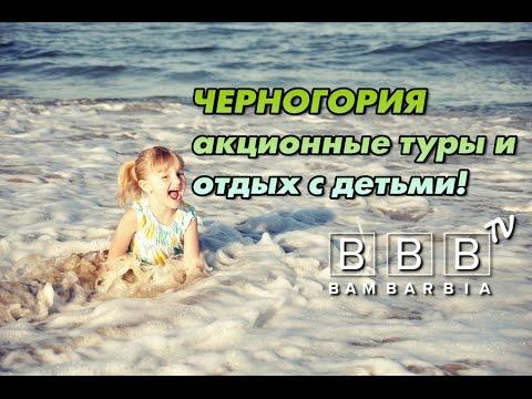 Черногория - акционные цены на туры с детьми. Лучшие отели для семейного отдыха