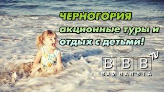 Черногория - акционные цены на туры с детьми. Лучшие отели для семейного отдыха(В рамках акции БАМБАРБИЯ