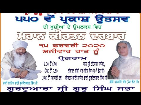 Live-Now-Gurmat-Kirtan-Samagam-From-Gaziabad-U-P-15-Feb-2020