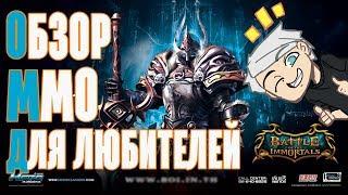 Battle of The Immortals - Обзор ММОрпг для любителей Диаблы. Олдфагам и любителям самое то!