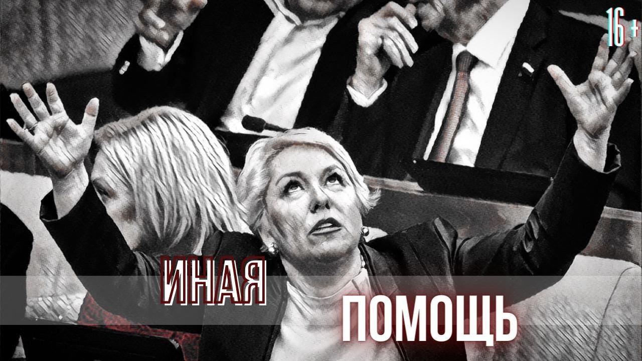 """Иная помощь: как запретили политику """"поколению Навального""""  16+"""