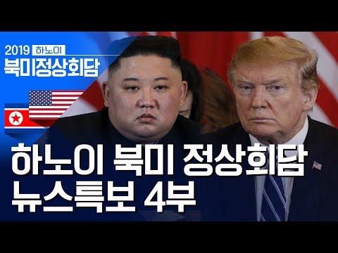 [다시보기] 북미 정상회담 뉴스특보 4부   둘째날
