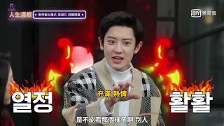 《人生酒館》2/21預告: EXO熱血燦烈來了  愛奇藝台灣站