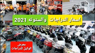 اسعار الدراجات والستوته في العراق 2021