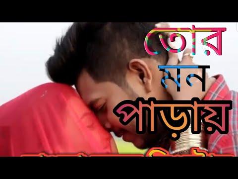 Tor Mon Paray Thakte De Amay //new Ringtone 2019 Rasel And Shakila New Song Rasel & Shakila Ringtone