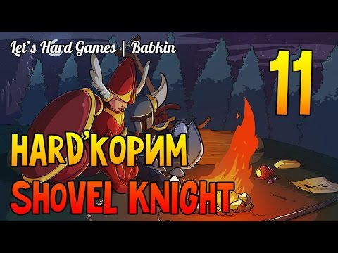 HARD'КОРИМ [Shovel Knight #11] STRANDED SHIP - POLAR KNIGHT