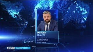 Радий Хабиров о кадровой перестановке: «Перед ЖКХ стоит вызов!»