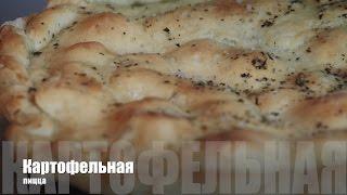 Рецепт вкусной картофельной пиццы (картофельное тесто)