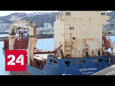 Косачев: решение Сингапура по аресту за долги российского судна незаконно - Россия 24