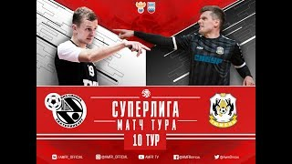 Суперлига. 10-й тур. «Синара» (Екатеринбург) – «Тюмень». 1 матч
