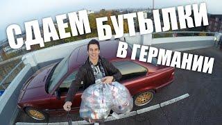 Cдача бутылок (Прием бутылок) в Германии | VLOG За Жизнь в Германии #20(Сдача пластиковых бутылок, банок, стеклотары… - в России это занятие для бомжей) Но в Европе во многих стран..., 2015-11-14T15:56:04.000Z)