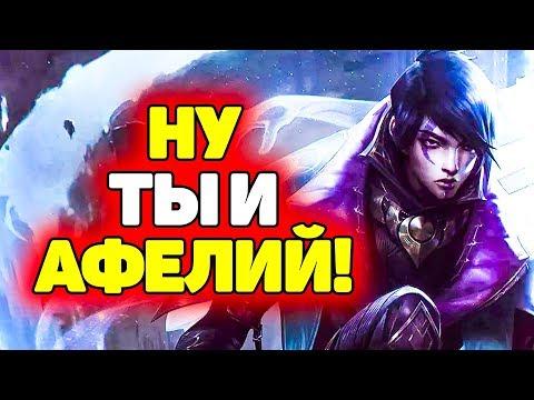 Афелий - Обзор нового чемпиона | Лига Легенд