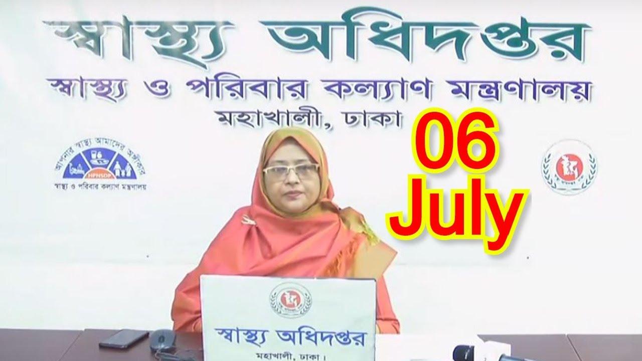 স্বাস্থ্য বুলেটিন | প্রতিদিনের করোনা আপডেট | 06 July | COVID19 । DGHS | DHAKA | BANGLADESH