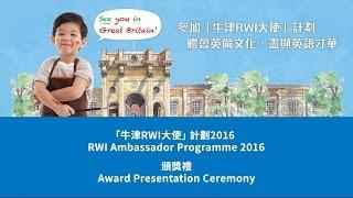 「牛津RWI大使」計劃2016 頒獎禮花絮