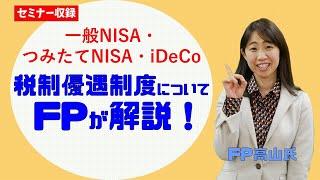FP高山一恵氏が解説!「一般NISA、つみたてNISA、iDeCo税制優遇制度についてFPが解説!」