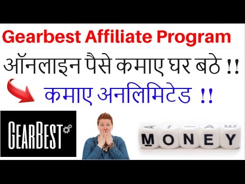 How to make money online with Gearbest Affiliate program hindi