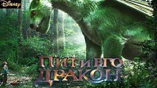 Пит и его дракон 2016 -полный фильм
