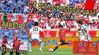 #ชนาธิปโชว์สปีด เรียกใบแดง !! ก่อนทีมโดนน็อค ด้วยจุดโทษ คาวาซากิ ลุย จนคว้าแชมป์ วิจารณ์หลังเกมส์